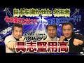 Vol.15【名王者/具志堅用高】珍エピソード満載!弟分渡嘉敷チャンピオンが語る凄さ!
