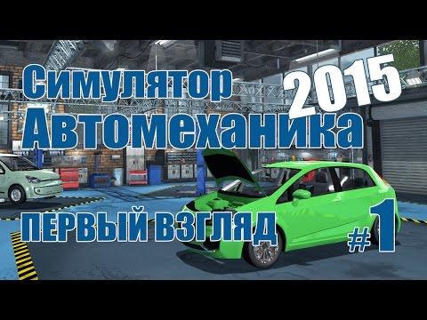 Первый взгляд #1 - Симулятор автомеханика 2015 - Car Mechanic Simulator 2015