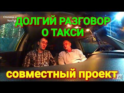 Долгий разговор о такси | Аренда или кредит | Такси в Нижнем Новгороде | Столица мира