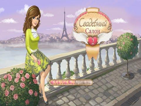 Игра Свадебный Салон 2