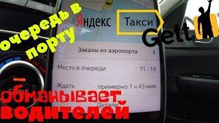 Яндекс обманывает водитель!!очередь в порту это миф!!рекорд по заявкам,ЧАСТЬ 2.смена в такси
