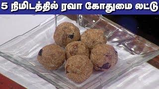 Rava Gothumai Laddu | Snacks Box | Jaya TV - 12-03-2020 Cooking Show Tamil