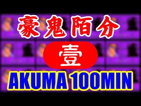 [01/10] 豪鬼陌分(Akuma 100min) - SUPER STREET FIGHTER II Turbo [IMPOSSIBLE]
