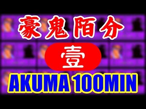 [01/10] 豪鬼陌分(Akuma 100min) - SUPER STREET FIGHTER II Turbo [IMPOSSIBLE]