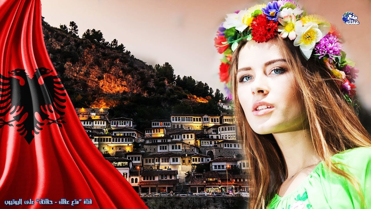 25 حقيقة لا تعرفها عن ألبانيا | بلد الجمال الروسي – أول دولة بلا دين  فى العالـم !