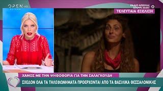 Χαμός με την ψηφοφορία για την Σαλαγκούδη | Ευτυχείτε! 21/1/2021 | OPEN TV