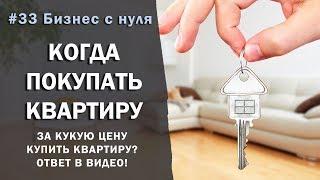 #33|Бизнес с нуля| Когда покупать  квартиру |Дом|Недвижимость