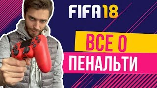 Читы в FIFA 18? Как бить, забивать и отбивать КАЖДЫЙ пенальти