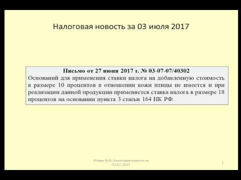 03072017 Налоговая новость о применении льготной ставки по НДС