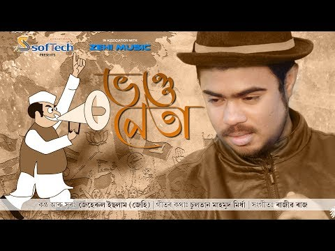 Neta Toi Bhondo (Lyrical video) : নেতা তই ভণ্ড