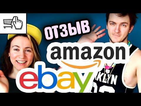 ПЕРВЫЙ ЗАКАЗ НА Amazon и Ebay $. Отзыв на зарубежные интернет-магазины