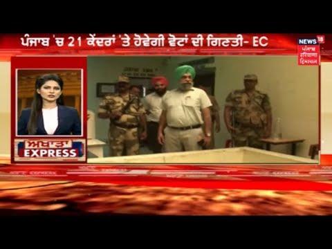 Akhada 2019 Punjabi   2 Minute - 10 News   Punjab Election Latest Live News Update   News18 Live