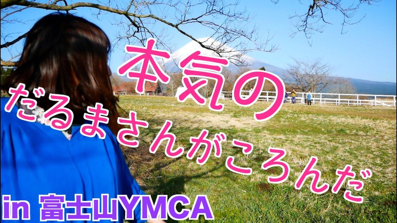 【富士山YMCAキャンプ/番外編】だるまさんがころんだ