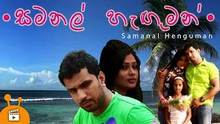 Samanal Haguman | Sinhala Movie | Love Story