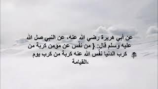 ما كان العبد في عون اخيه Mp3