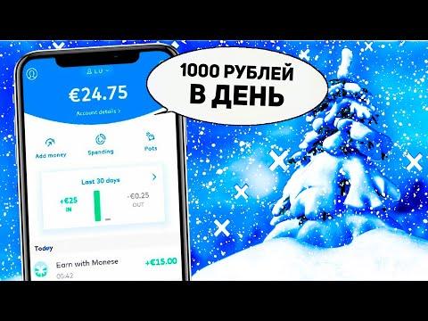 РЕАЛЬНЫЕ 1000 РУБЛЕЙ В ДЕНЬ НА ТЕЛЕФОНЕ