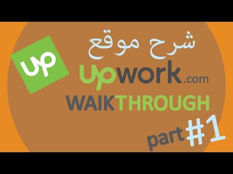Upwork Walkthrough Part 1- شرح موقع آب ورك فتح الأكونت وتعديل البيانات