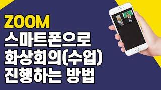 스마트폰으로  ZOOM 화상회의(수업) 진행하는 방법
