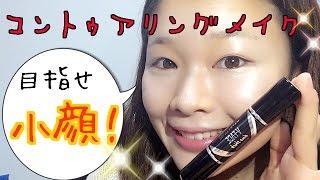 【小顔メイク】コントゥアリングメイクに挑戦!