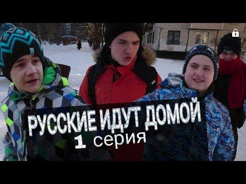 РУССКИЕ ИДУТ ДОМОЙ!!! |1СЕРИЯ|