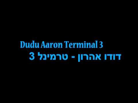 Dudu Aharon : Terminal 3 /דודו אהרון :...