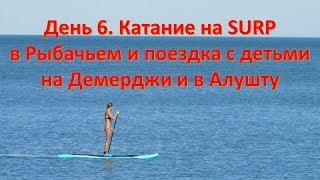 В Крыму2019 День7 Катаемся на SURP на пляже Рыбачий, едем в Демерджии гуляем по набережная Алушта с