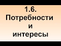 1.6. Потребности и интересы