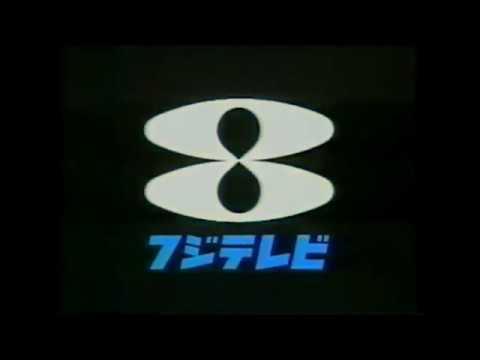 Channel 8 Japan Signoff (1982)