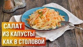 Салат из капусты с морковью как в столовои Вкусный капустный салат на ужин для здорового питания