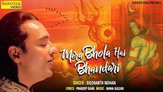 Download Lagu Mere Bhola Hai Bhandari | Siddharth Mohan | Bhole Baba Ke Bhajan 2019 | Sonotek mp3
