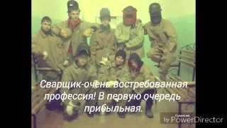 Сварщик! 1-курса.(, 2016-02-12T15:32:37.000Z)