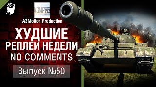 Худшие Реплеи Недели - No Comments №50 - от A3Motion [World of Tanks]