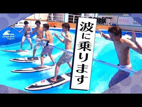 どうも「HiHi Jets」です! 今回は、スポル品川大井町さんにお邪魔してサーフィンに挑戦しました。 サーフィン経験はというと、遊びでちょろっ...
