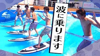 HiHi Jets [Surfing Challenge] Who is the best at riding waves right in the heart of Tokyo!?