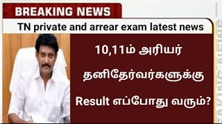 10th 11th private candidate Result latest update || TN Arrear exam latest news in tamil || Mr Harish