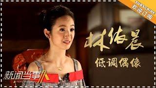 《新闻当事人2018》20180407期:林依晨 低调偶像 People in News【芒果TV精选频道】