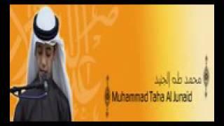 القرآن الكريم كامل بصوت القارئ محمد طه الجنيد Полное чтение корана Complete Quran