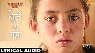 Bolo Na Papa (Lyrical Audio) Raavi   Ragini & Aditya   White Hill Music   Latest Punjabi Song 2018