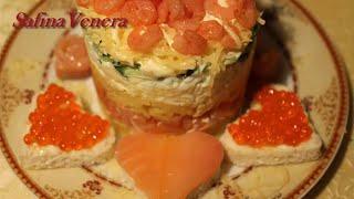 Салат с семгой слоями. Очень вкусный!  С  оформлением ко Дню Всех Влюбленных.
