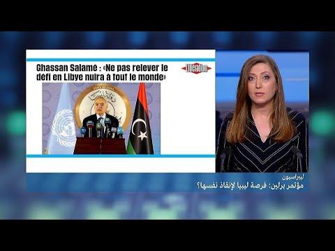 مؤتمر برلين: هل تحتاج ليبيا إلى مظلة دولية مثقوبة؟  - نشر قبل 3 ساعة