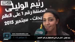 مصر العربية | رنيم الوليلي : أخشى على لاعبي الاسكواش من شبح