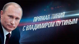 Прямая линия с Владимиром Путиным (16 апреля 2015) Смотреть онлайн(Ежегодная телевизионная передача