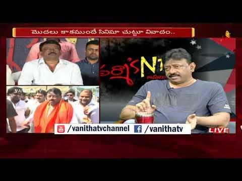 Ram Gopal Varma Exclusive Interview About Laxmi's Ntr Movie | Vanitha TV