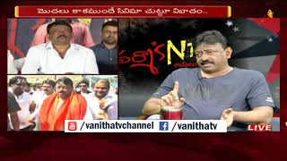 Ram Gopal Varma Exclusive Interview About Laxmi's Ntr Movie | Vanitha TV
