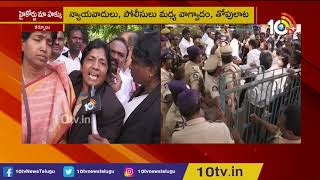 AP High Court Fight :  Lawyers Demands Govt To Implement HC In Kurnool  News