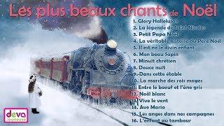 Les plus beaux chants de Noël (Album 35 min) ⒹⓔⓥⓐNoël des enfants