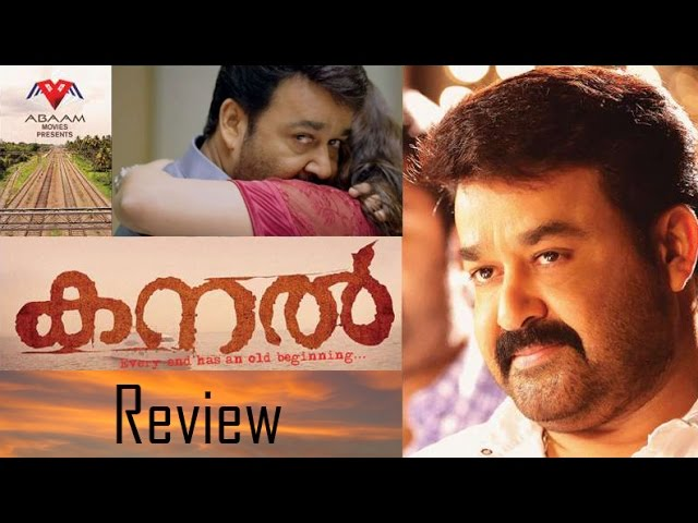 Mohanlal's Kanal Full Movie review | Anoop Menon, Honey Rose | Hot Malayalam Cinema News