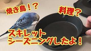 【料理】スキレット  シーズニングしてみた!