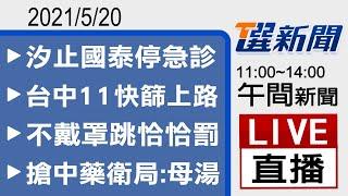 2021/5/20  TVBS選新聞 11:00-14:00午間新聞直播