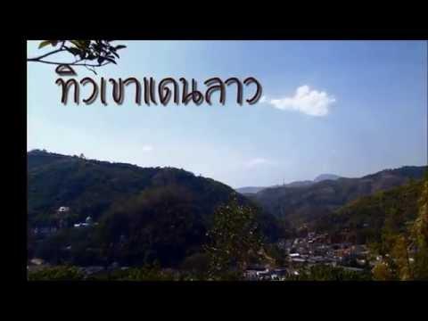 ภูมิลักษณ์ภาคเหนือประเทศไทย HD.wmv